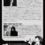 2016.6.11 SAT 『風雲北のファンク酒場』黒田大介&bop-gun BIRTHDAY PARTY